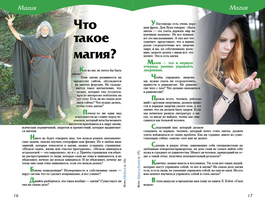 Magazin's spread by AnastasieLys
