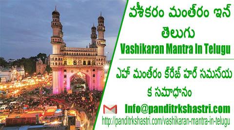 Vashikaran mantra In telugu by shastrirkpandit