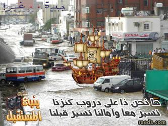 Jeddah Treasure Island by falsafat
