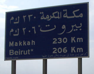 Changing Jeddah Name by falsafat