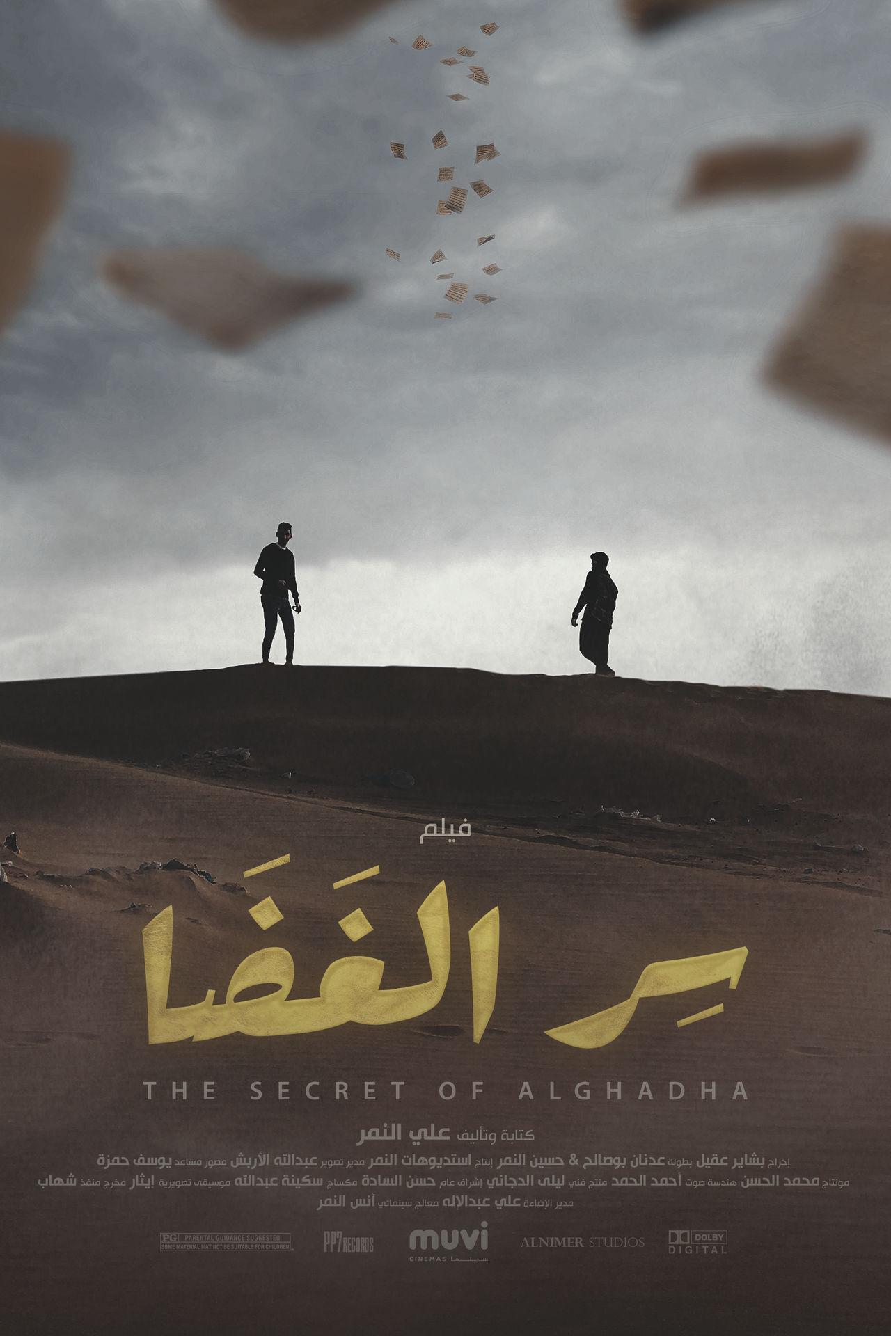 The Secret of Alghadha (Arabic Movie Poster)