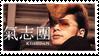 Stamp - J-Rock - Kishidan by senshuu