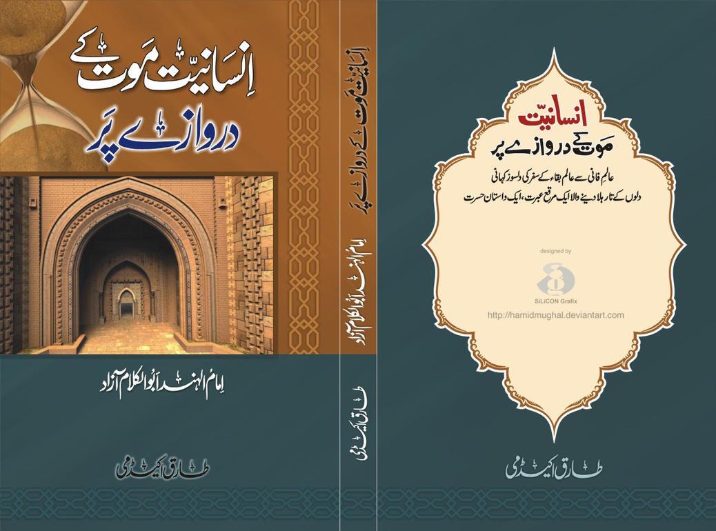 Insaniyat Mout ke Darwazay Per by hamidmughal