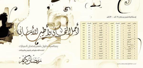 ADU ramadan card 09 by mjsh