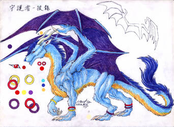 Wolf Dragon by Black-Hermit