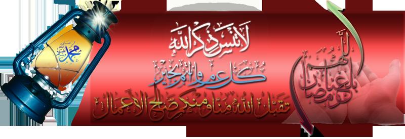فوانيس 2014,صور فانوس رمضان 2015 , صور لشهر رمضان الكريم 2016 , صور فوانيس رمضان Fanos_Ramdan_by_AMRS