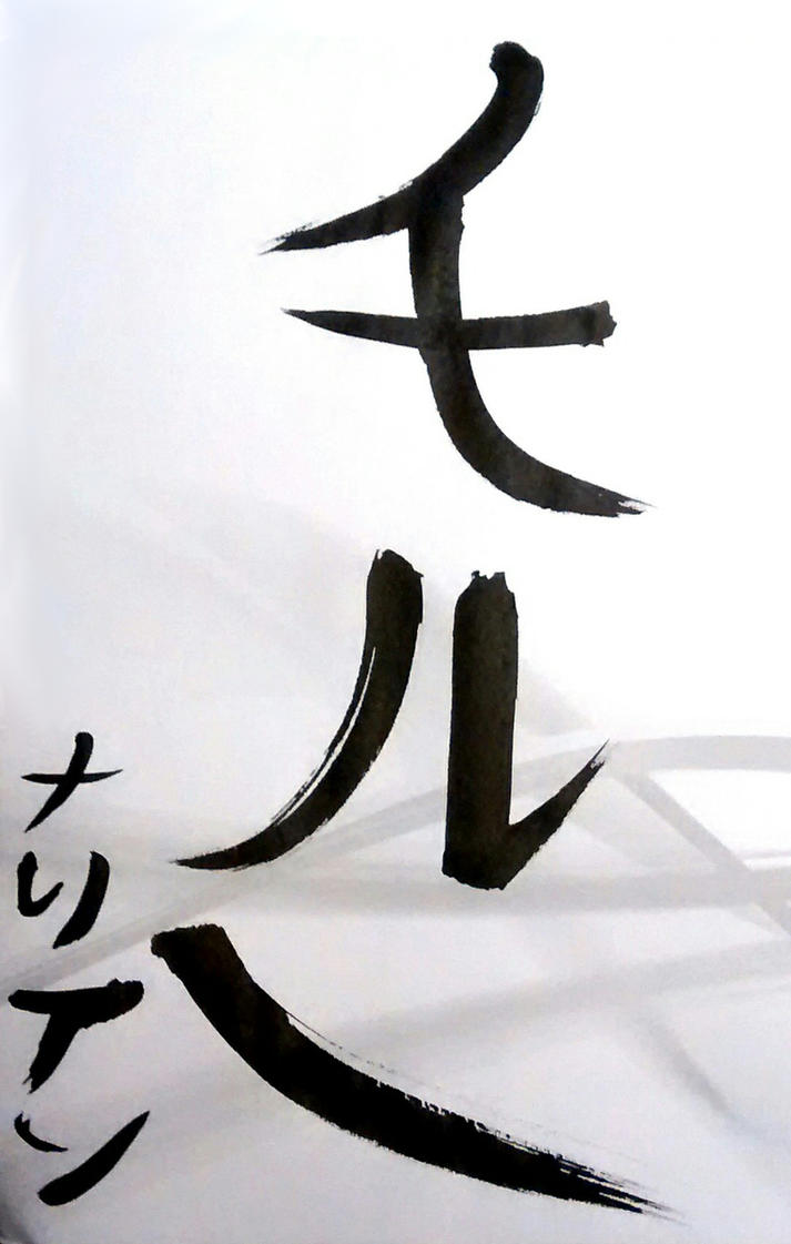 Cirno's name by Merengil