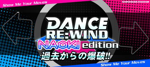 DANCE RE:WIND (NAOKI edition)