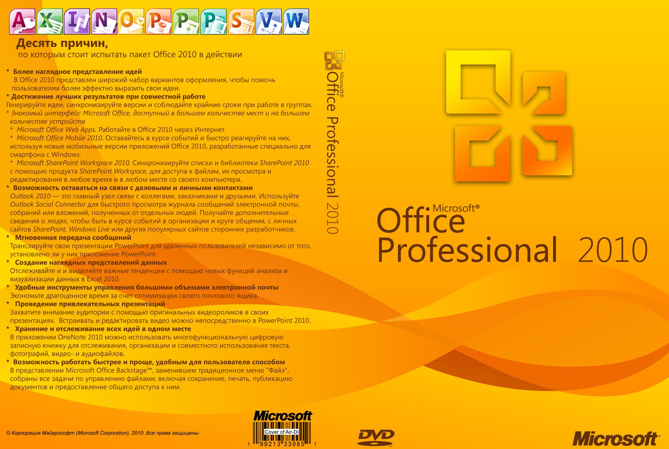 Aktivleague blog - Office professionnel plus 2010 ...