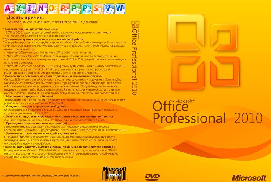 Microsoft Office 2007 Торрент С Ключом