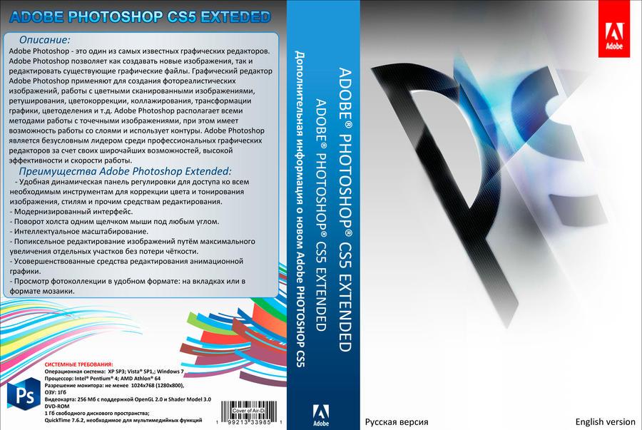 غلاف برنامج فوتوشوب photoshop cover