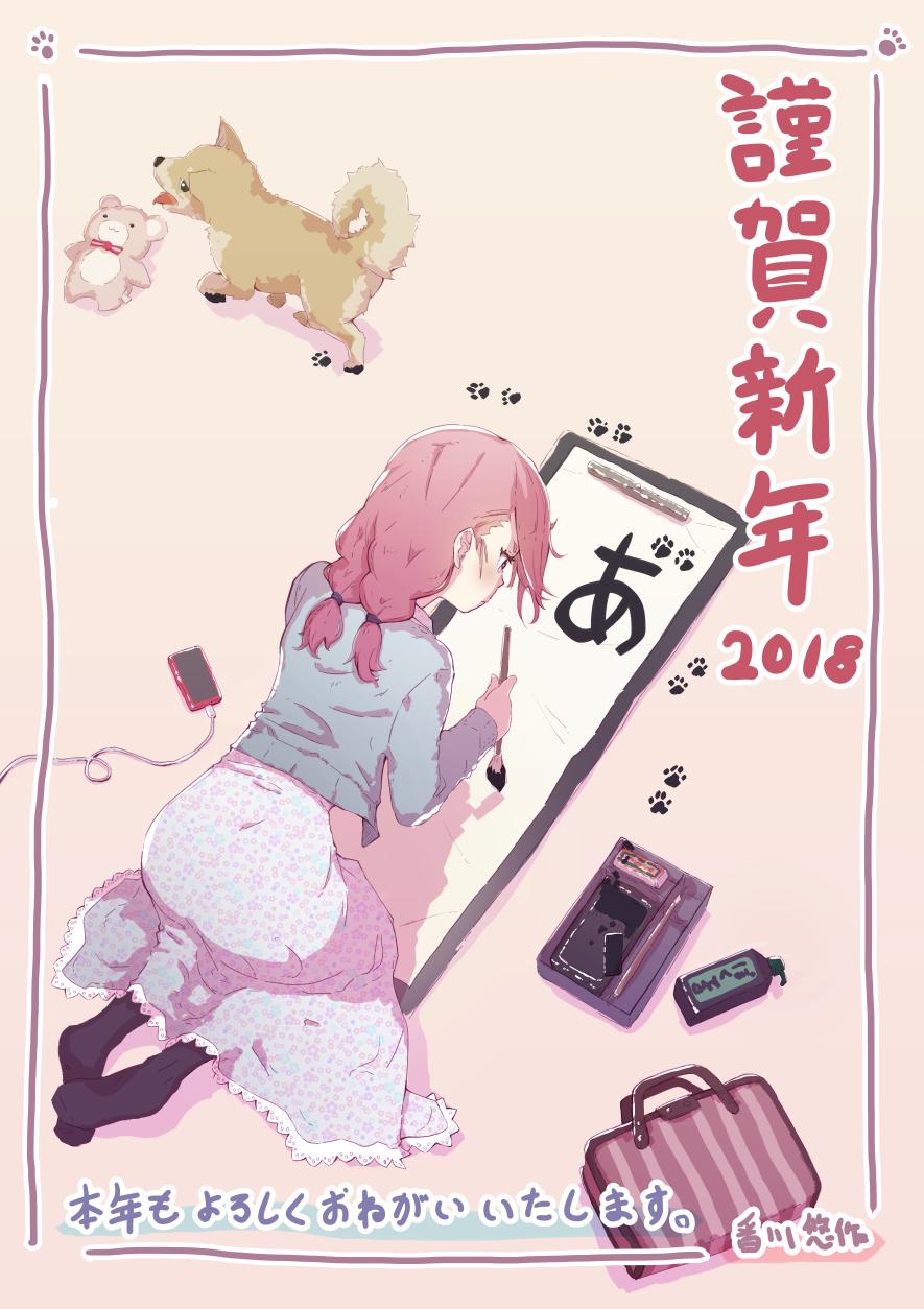 Happy New Year 2018 by kagawayusaku