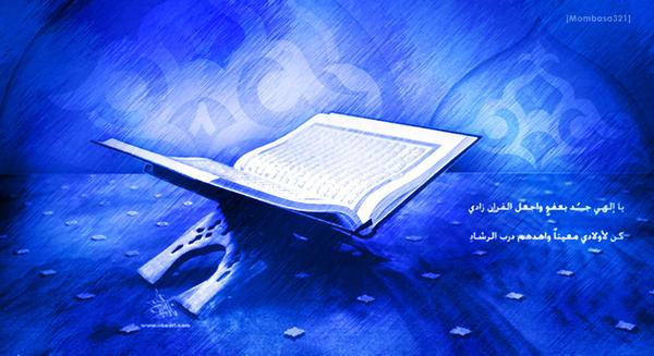 القرآن الكريم ،،، Quran_on_Rails_by_mufakkir.jpg