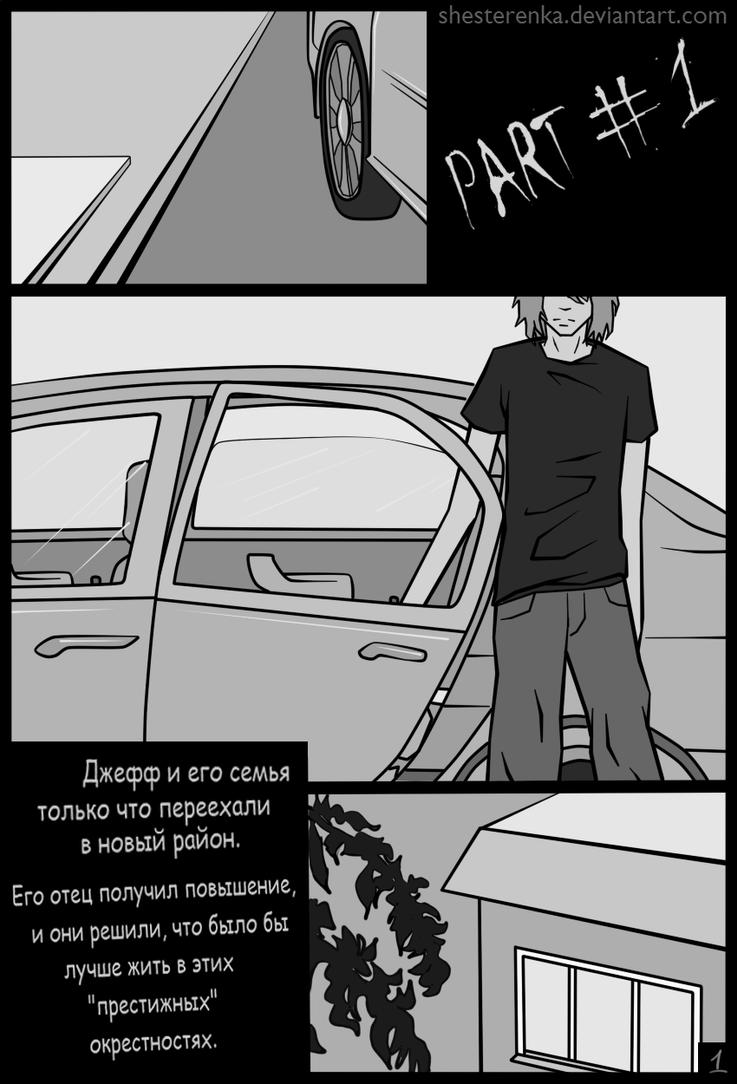 Page1 (Jeff the killer manga) by ShesterenkA on DeviantArt