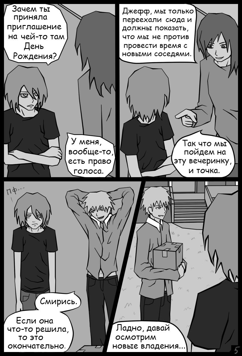 Jeff The Killer Manga 1 Page5 (Jeff the killer...