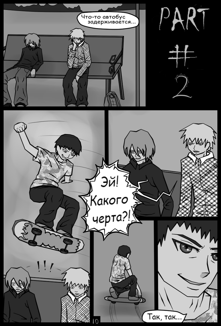 Jeff The Killer Manga 1 Page10 (Jeff the kille...