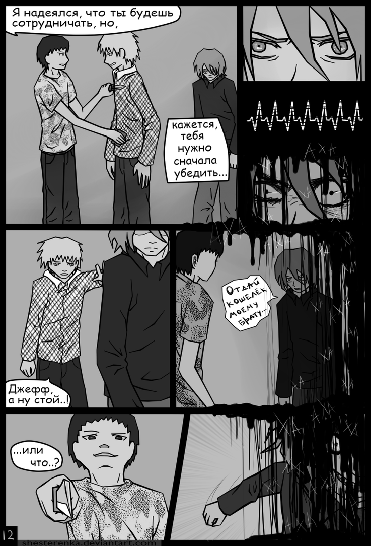Jeff The Killer Manga 1 Page12 (Jeff the kille...