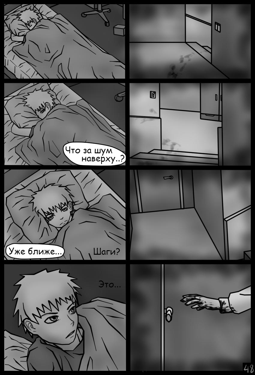 Jeff The Killer Manga 1 Page48 (Jeff the kille...