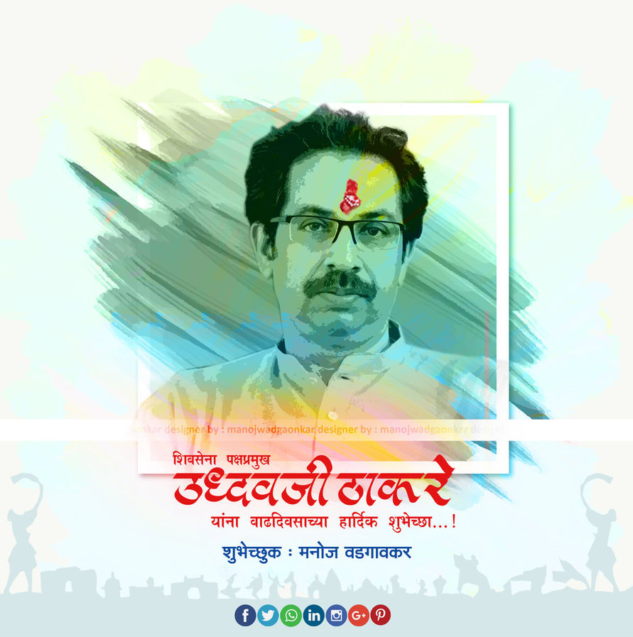 Shivsena Birthday Udhav Thackeray By 9923112229 On DeviantArt
