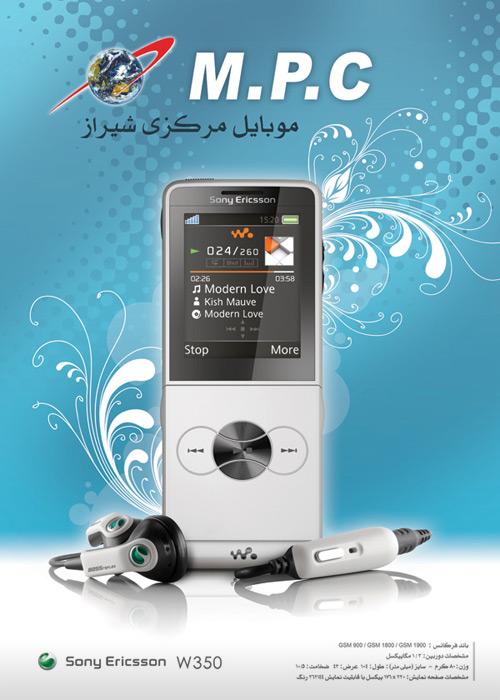 Mobile Poster :: SE W350 by amrdesign on DeviantArt