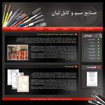 Lian Cable Website