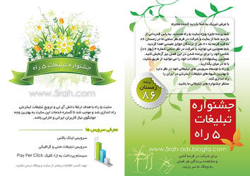 5rah Advertising Page