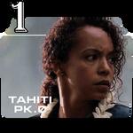 Tahiti-pk0 v1 s01