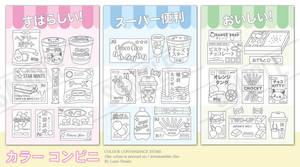 Colour Conbini Sample Pages