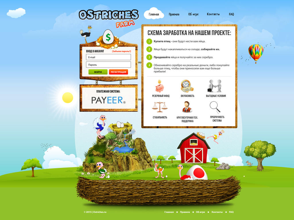 ostriches.ru by xxAntoughxx