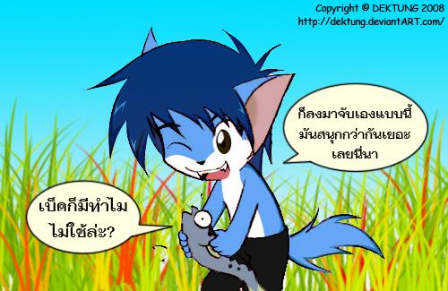 Lesus and the Fish by dektung
