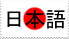 Nihongo stamp by TotallyDeviantLisa