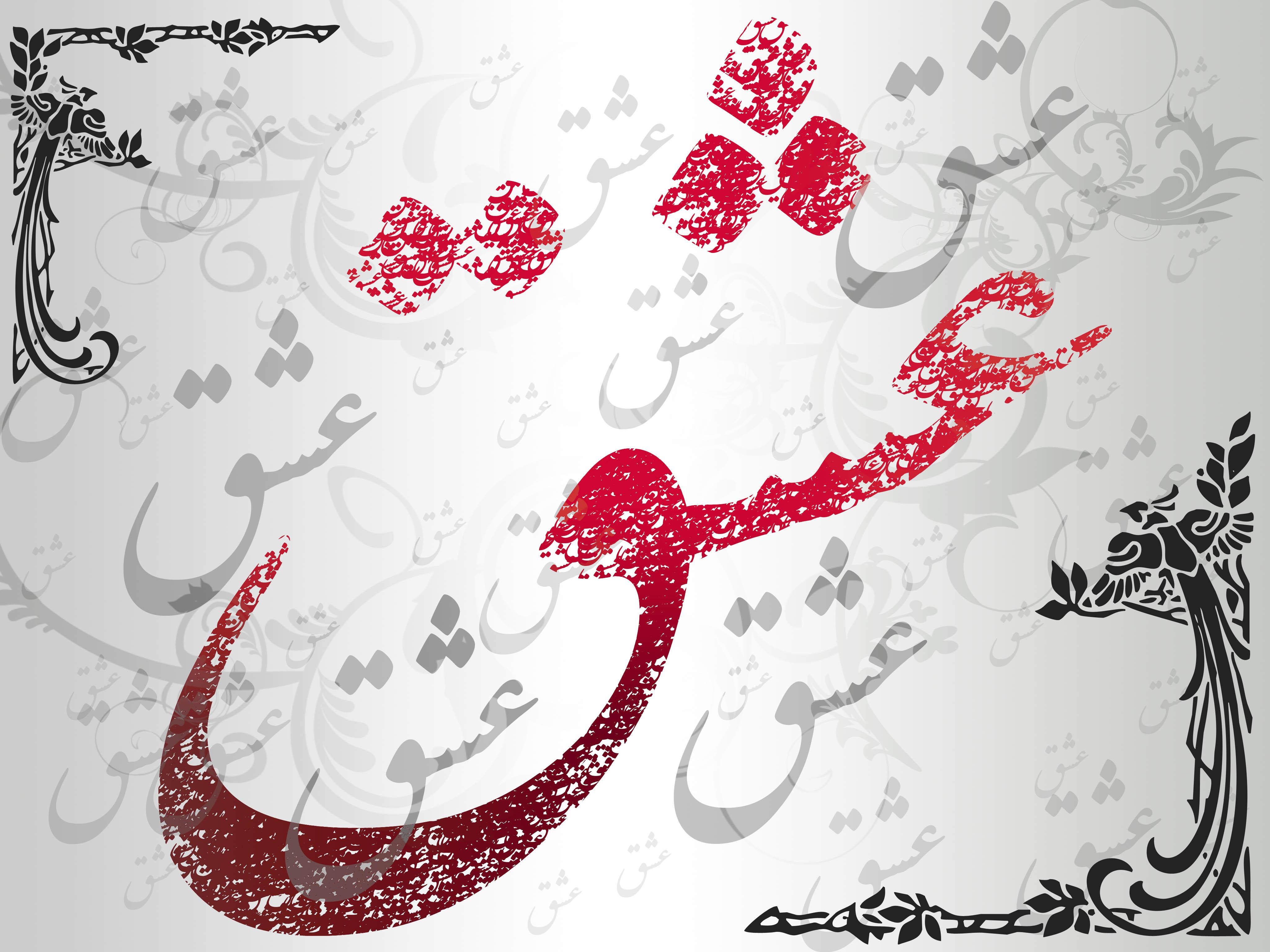 http://fc08.deviantart.net/fs40/f/2009/018/4/9/iranian_love_eshgh_by_mayvood.jpg
