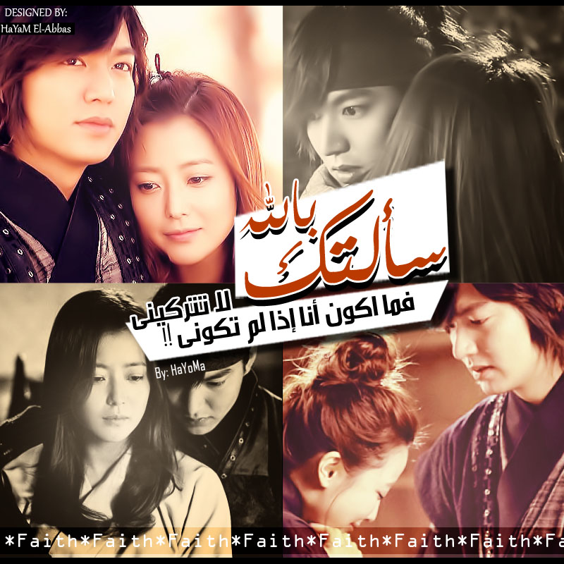 arabic lyrics faith korean drama by hayoma on deviantart