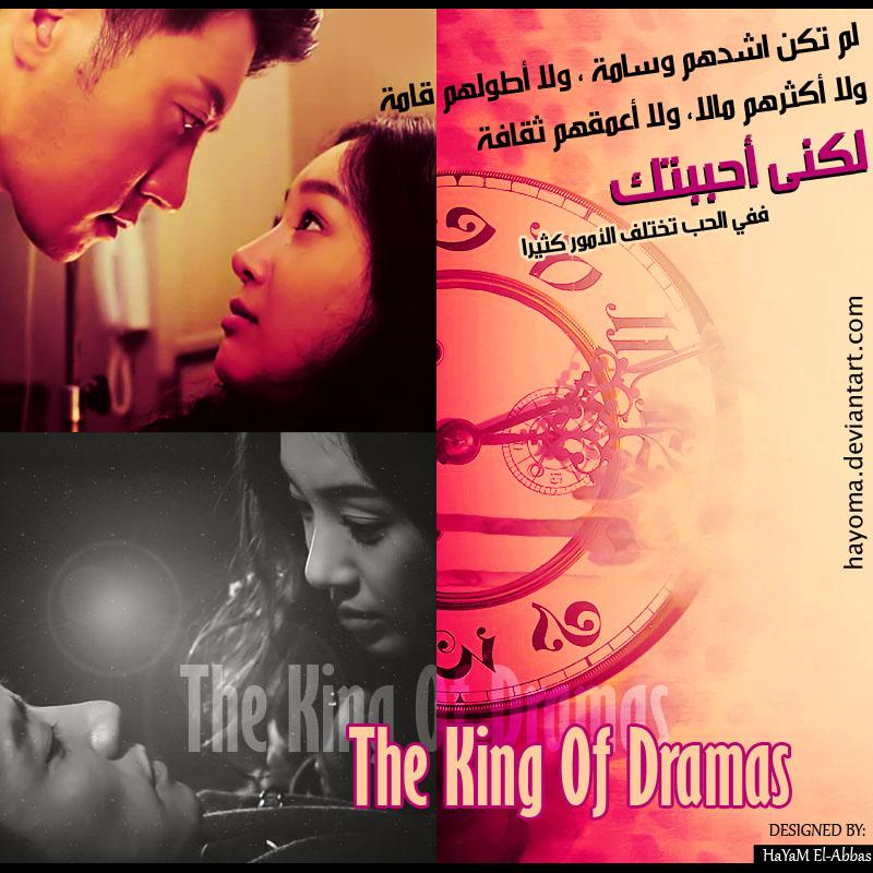 [Arabic Lyrics] The King Of Dramas , Korean Drama By