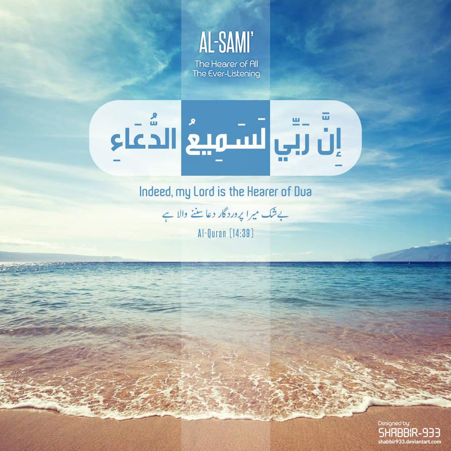 Inna Rabbi La Sami ud Dua (Quran 14:39) by shabbir933 on