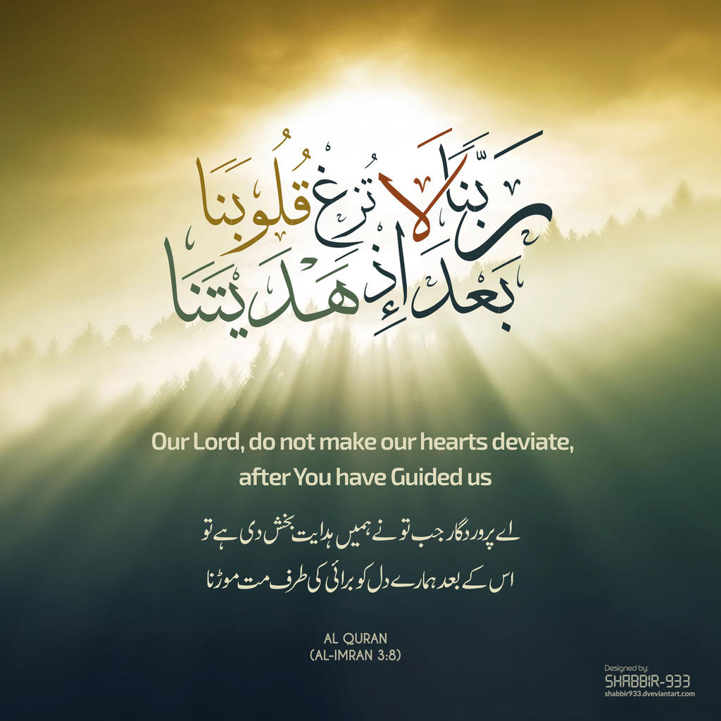 Digital Arabic Calligraphy - Quranic Dua by shabbir933 on