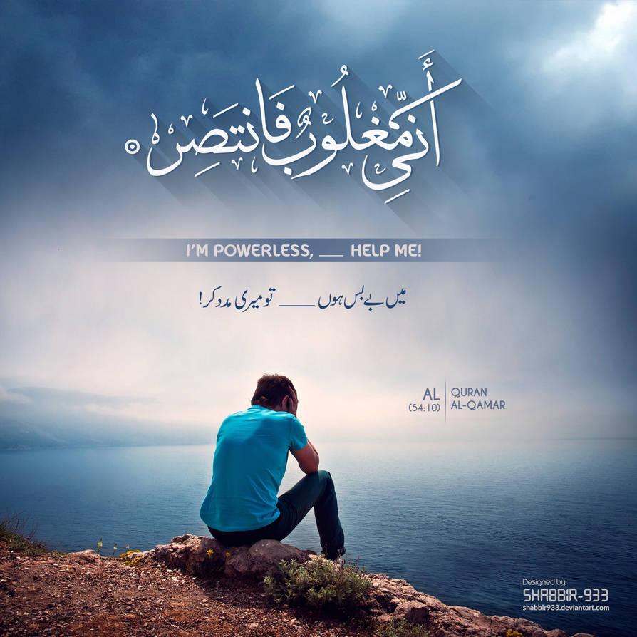 Islamic Quran Verse Quote (54:10) by shabbir933 on DeviantArt