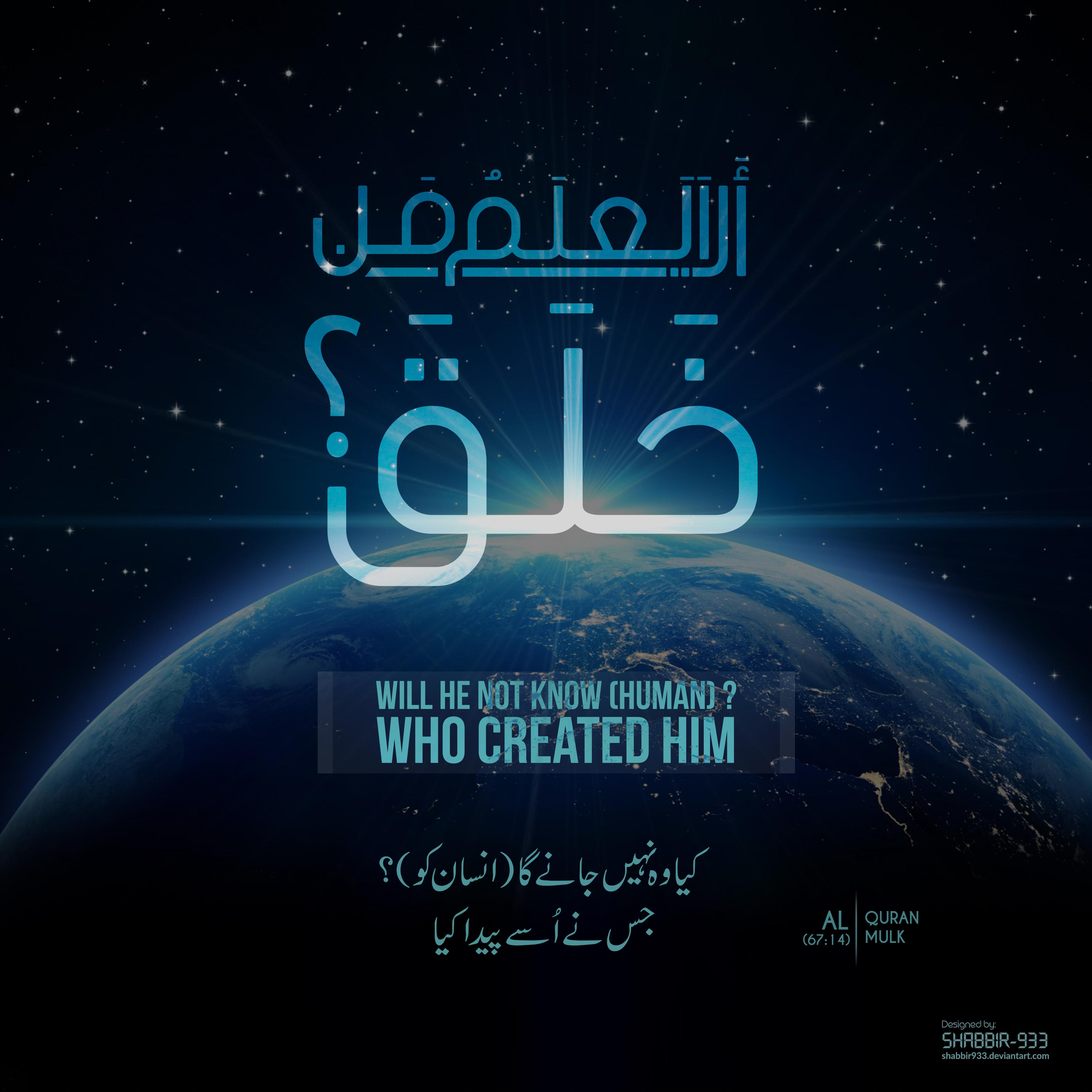 Ala Yalamu Man Khalaqa Wa Huwa Al Latifu Al Khabir by