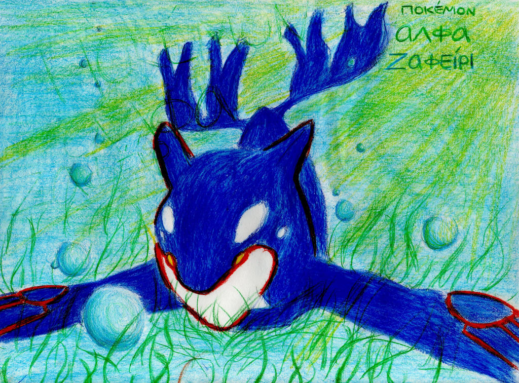 how to catch kyogre in alpha sapphire