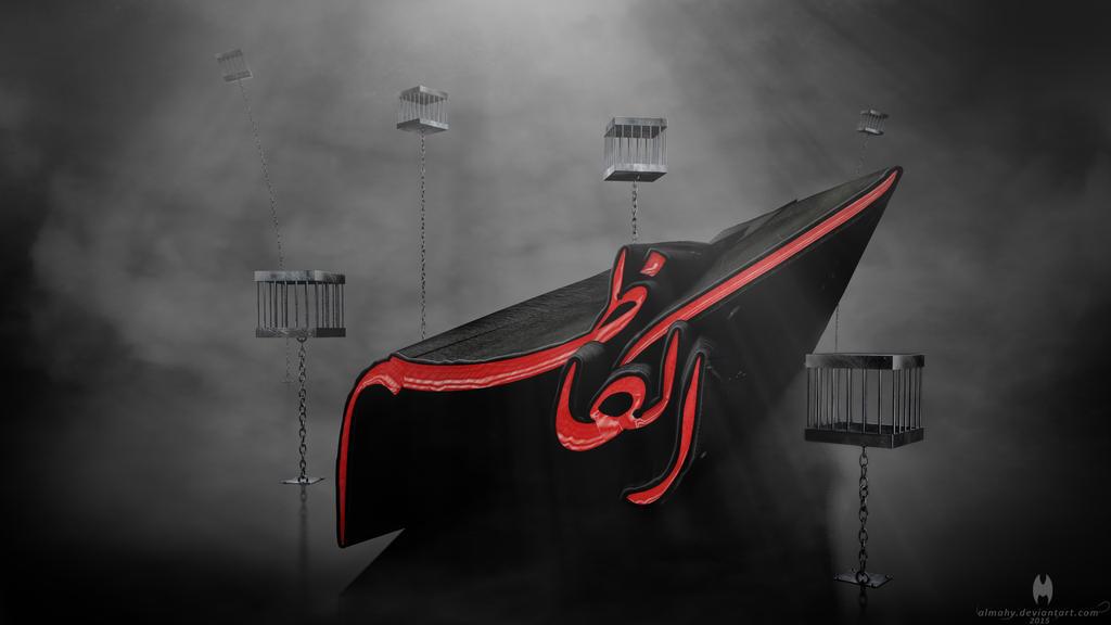 Imam Alkadhim by almahy