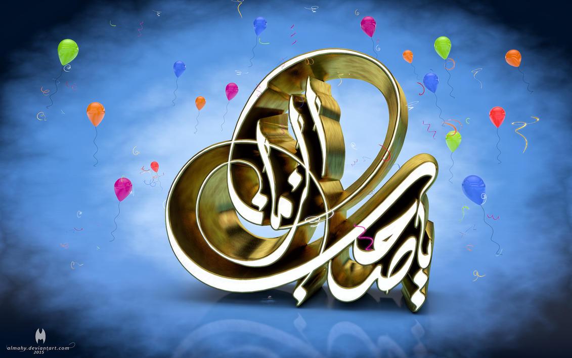 Al Mahdi by almahy