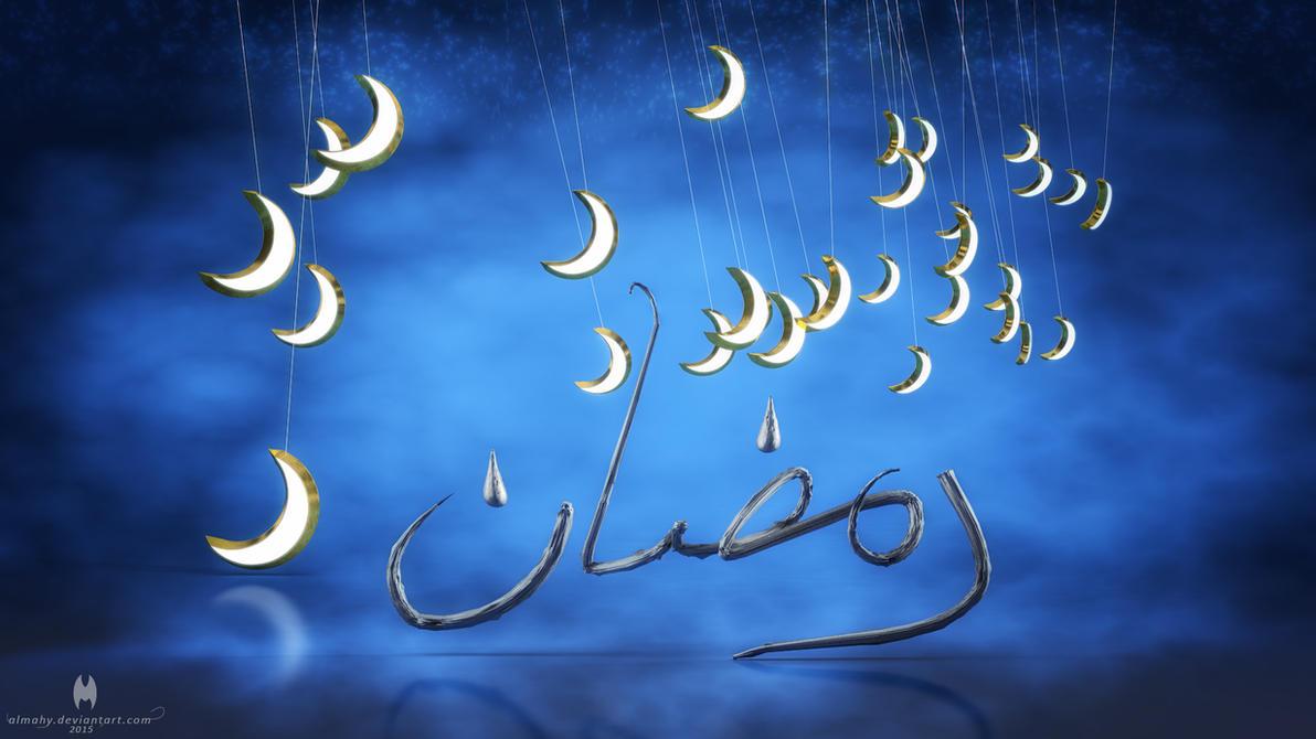 Ramadan 2015 by almahy