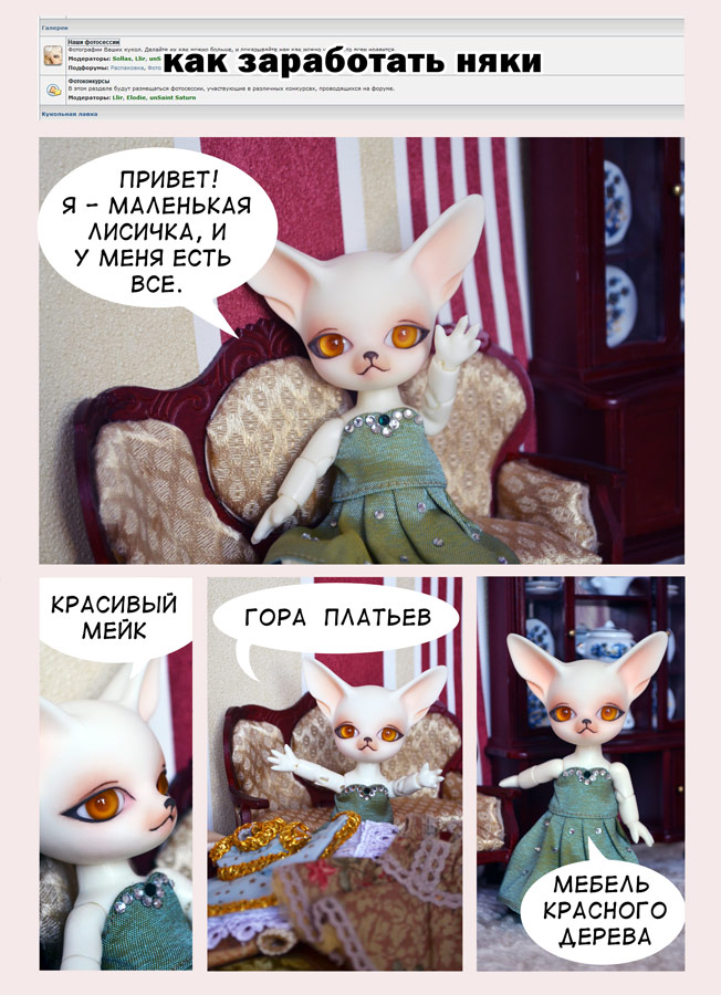 Photo comics 001 by Irik77
