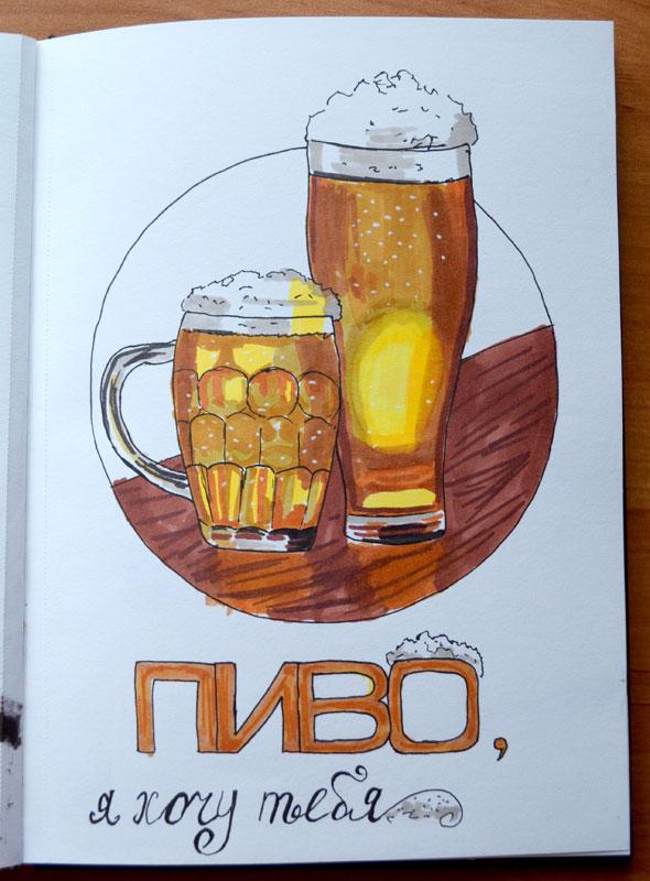 I like beer by Irik77