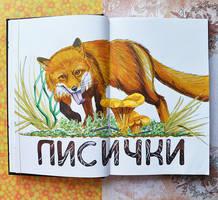 Foxes by Irik77