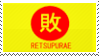 A Simple Retsupurae Stamp. by KiyoKagamine