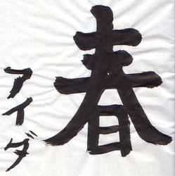 ++ 3rd Kanji ++