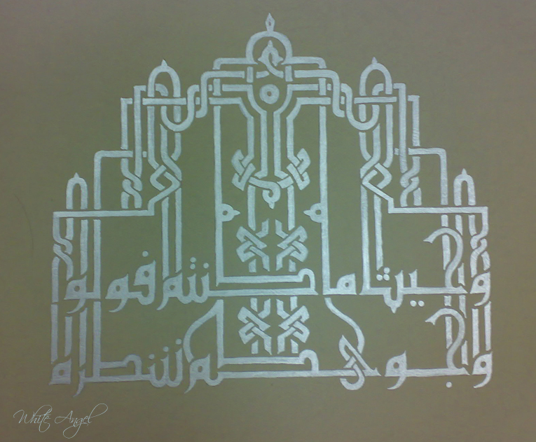 Al kufi calligraphy by white angel on deviantart