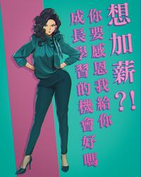 Xiao Lei the mean boss