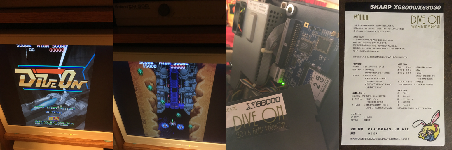 Dive On 2016 - X68000 - Expert-HD by RedFalcon696